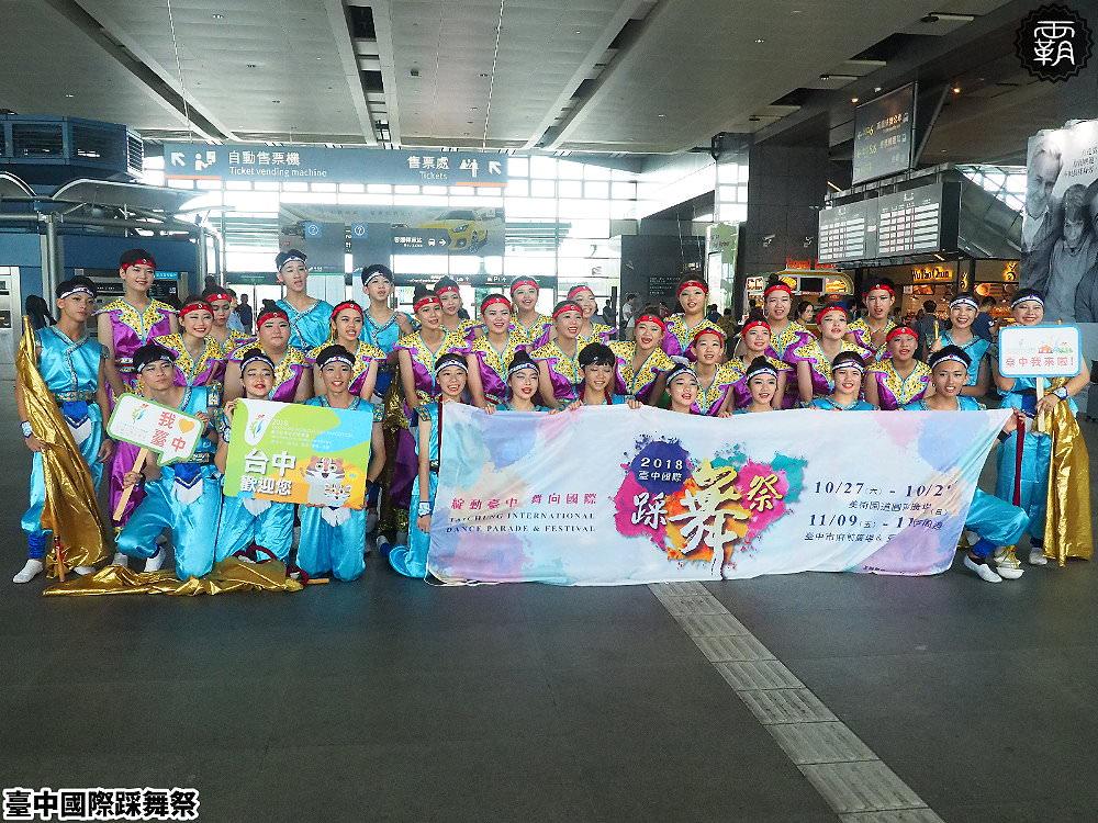 20181014093501 65 - 熱血採訪 | 2018臺中國際踩舞祭,逛市集、賞踩舞,還有機會抽大獎東京來回機票