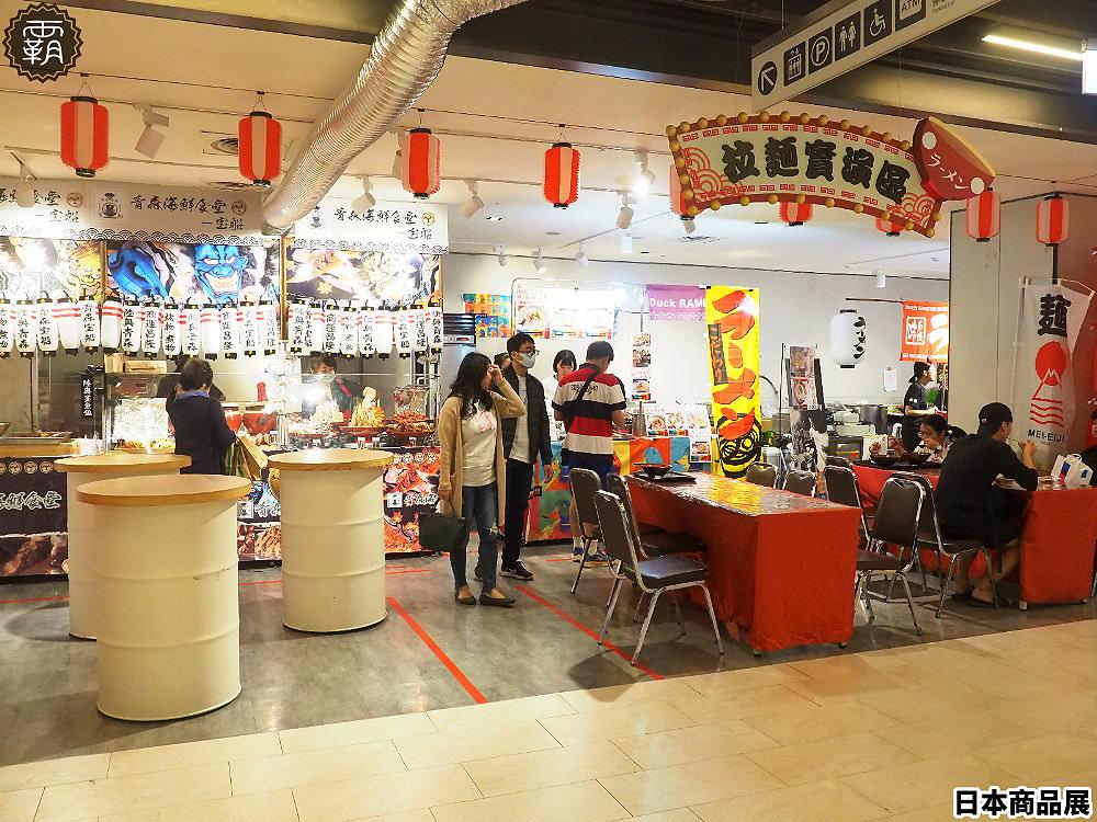 20181019135121 90 - 新光三越日本商品展第八回,除了特色美食這次還有東北地區限量飲料販賣機~
