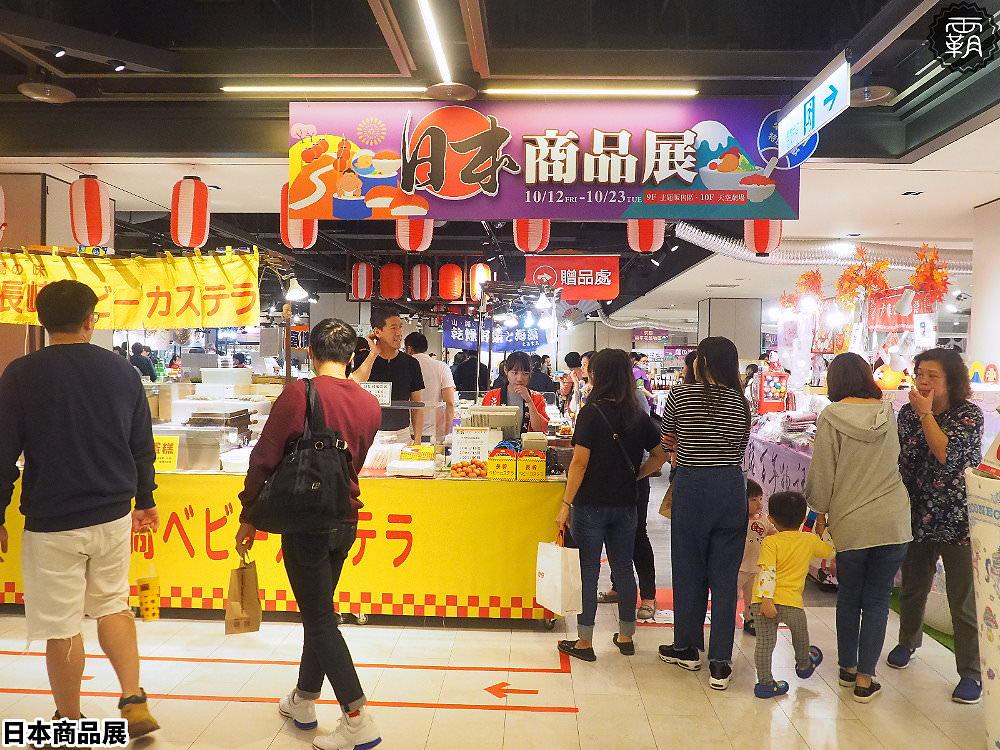 20181019135128 91 - 新光三越日本商品展第八回,除了特色美食這次還有東北地區限量飲料販賣機~