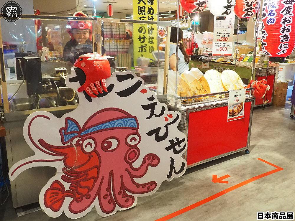 20181019135523 38 - 新光三越日本商品展第八回,除了特色美食這次還有東北地區限量飲料販賣機~