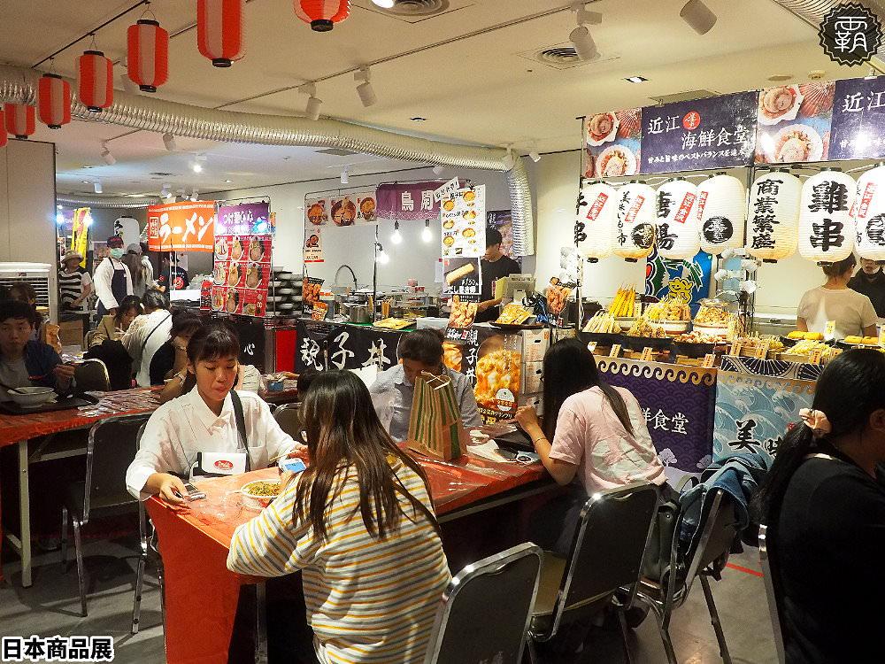 20181019135528 90 - 新光三越日本商品展第八回,除了特色美食這次還有東北地區限量飲料販賣機~