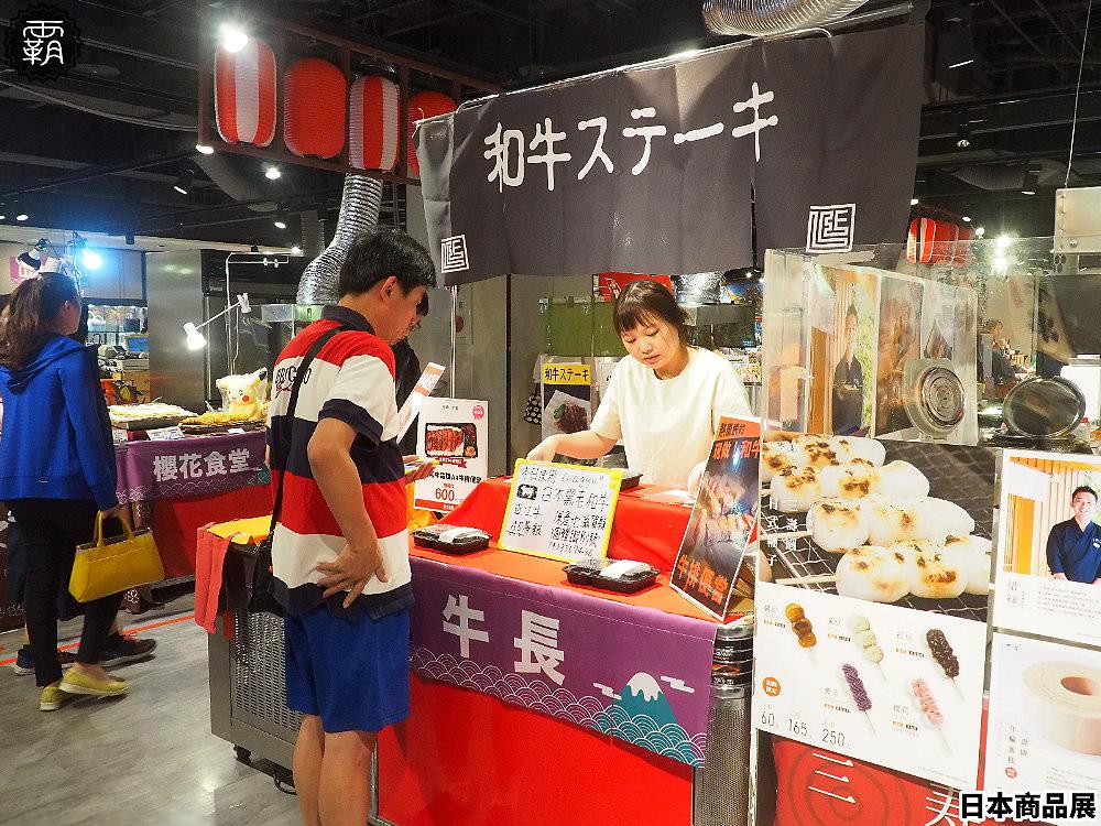 20181019135529 37 - 新光三越日本商品展第八回,除了特色美食這次還有東北地區限量飲料販賣機~