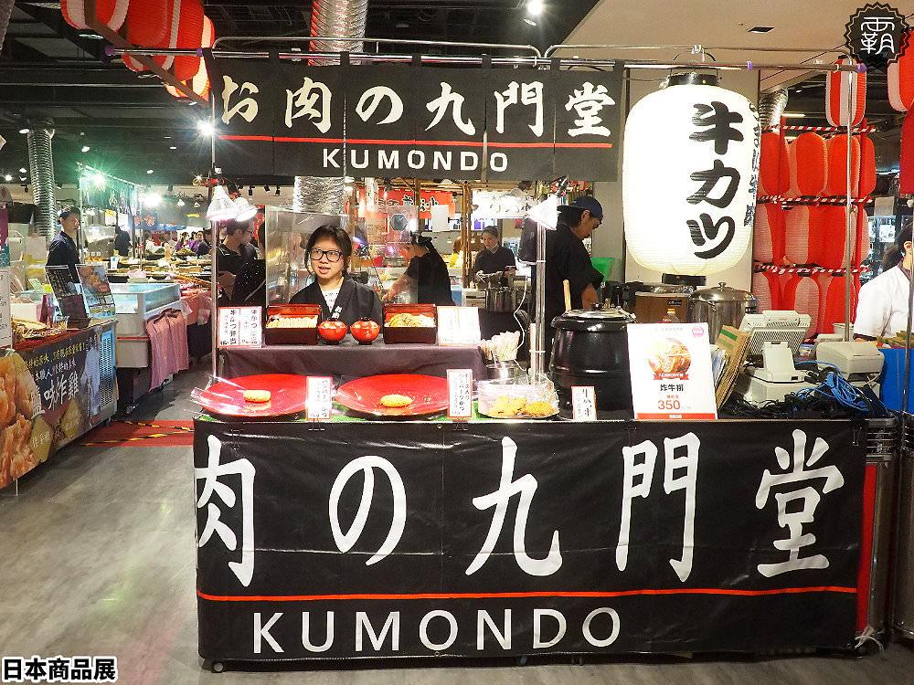 20181019135530 71 - 新光三越日本商品展第八回,除了特色美食這次還有東北地區限量飲料販賣機~