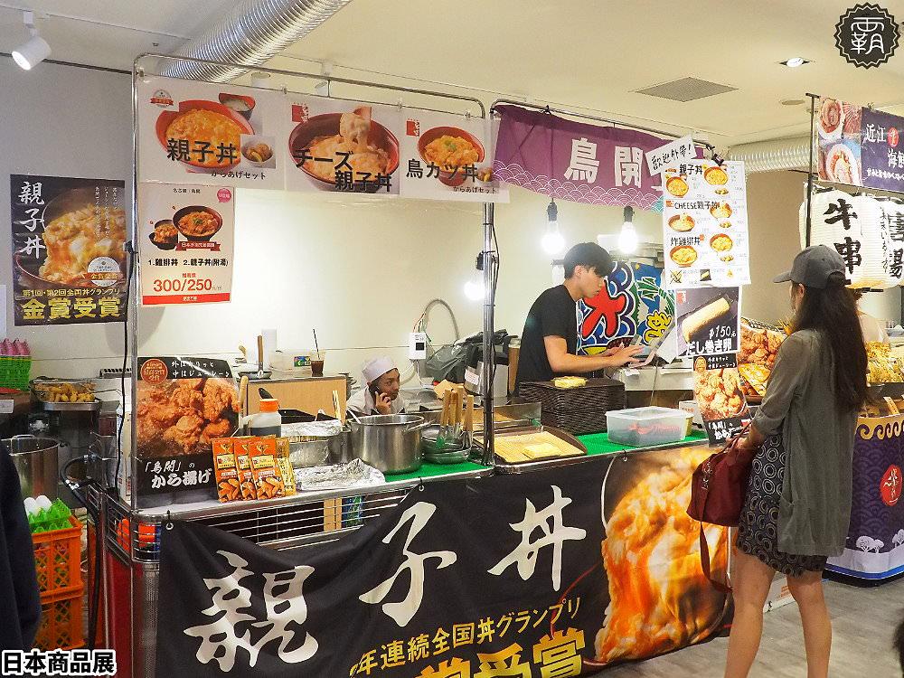 20181019140135 10 - 新光三越日本商品展第八回,除了特色美食這次還有東北地區限量飲料販賣機~