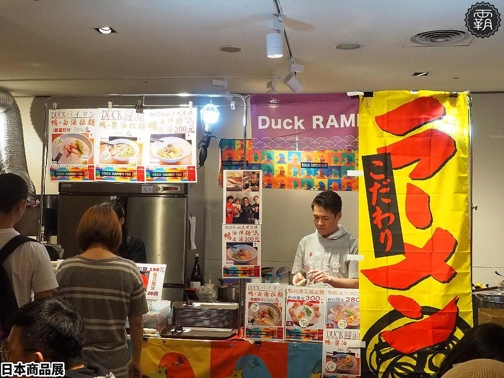 20181019140136 85 - 新光三越日本商品展第八回,除了特色美食這次還有東北地區限量飲料販賣機~