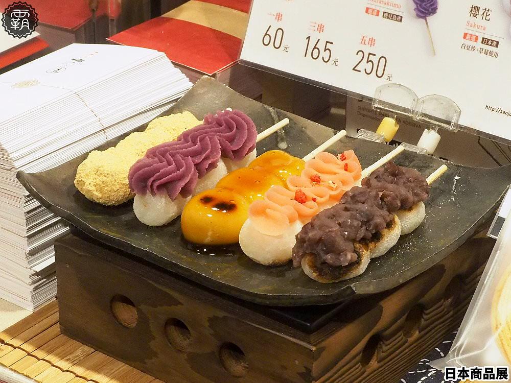20181019140139 87 - 新光三越日本商品展第八回,除了特色美食這次還有東北地區限量飲料販賣機~
