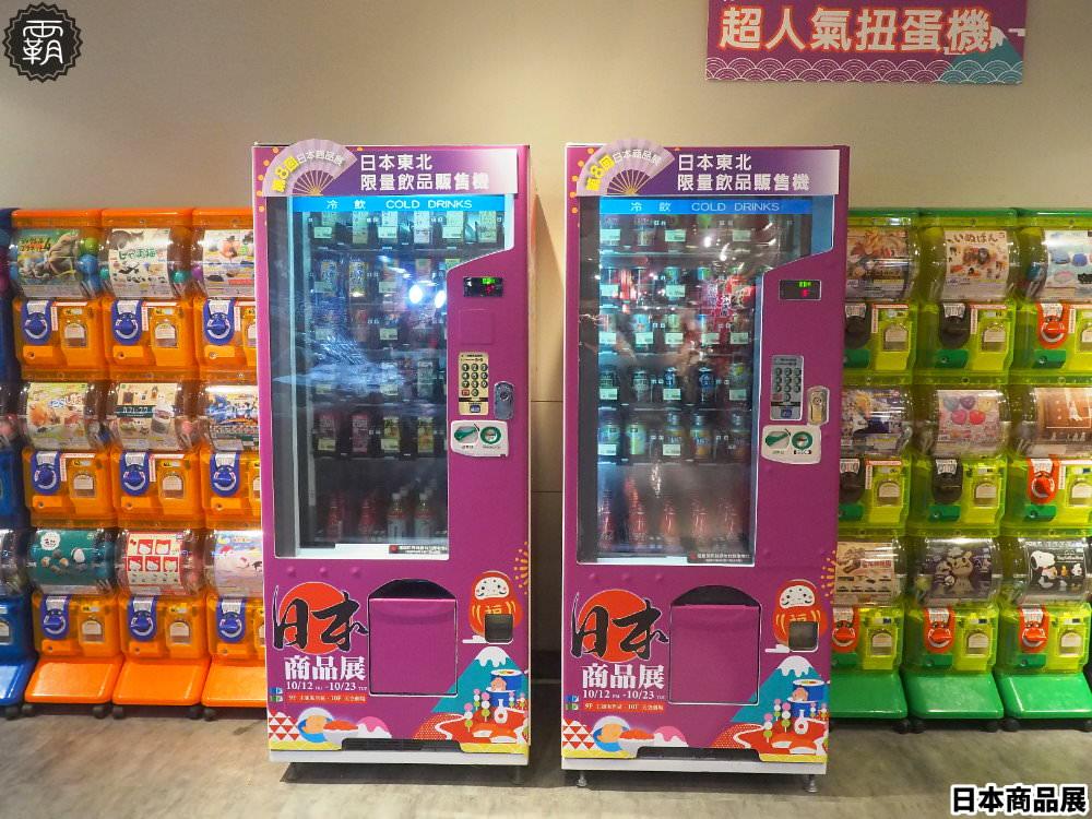 20181019140547 30 - 新光三越日本商品展第八回,除了特色美食這次還有東北地區限量飲料販賣機~