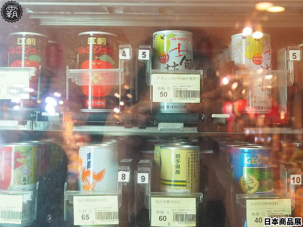 20181019140552 69 - 新光三越日本商品展第八回,除了特色美食這次還有東北地區限量飲料販賣機~