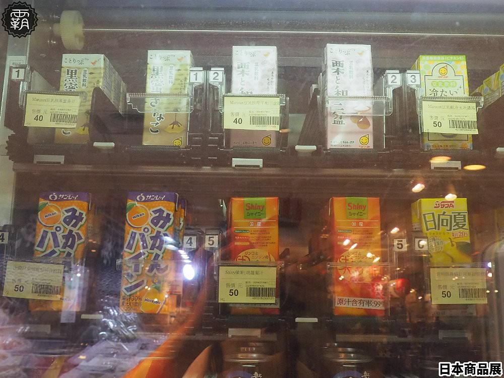 20181019140554 58 - 新光三越日本商品展第八回,除了特色美食這次還有東北地區限量飲料販賣機~