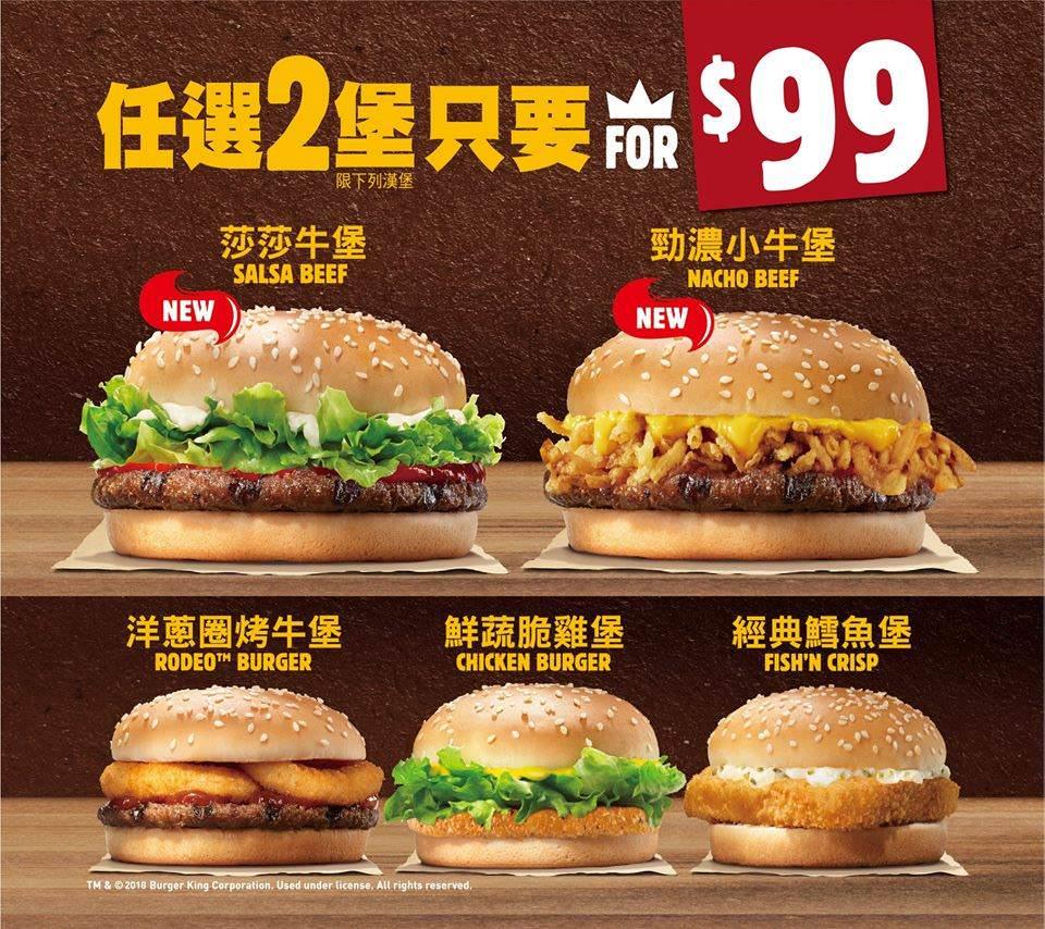 20181021164003 73 - 倒數三天!漢堡王華堡雙套餐特價199~愛吃華堡的朋友們~快衝去吃一波~