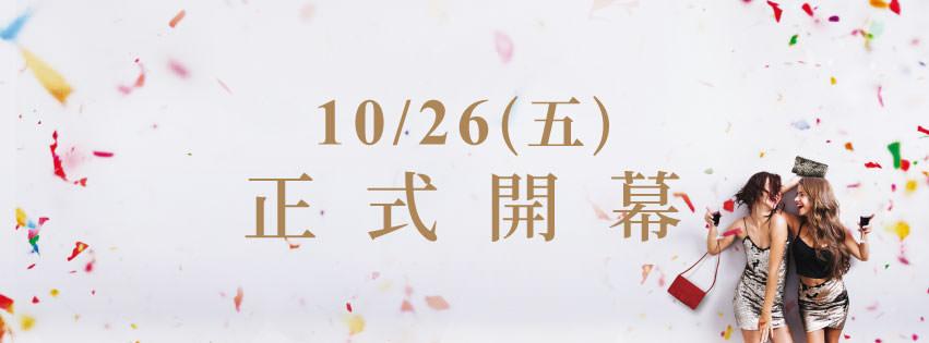 20181023202643 12 - 熱血採訪 | 秀泰生活台中文心店,10/26歡慶開幕,首三日送購物金抵用劵加碼百張電影票免費抽!