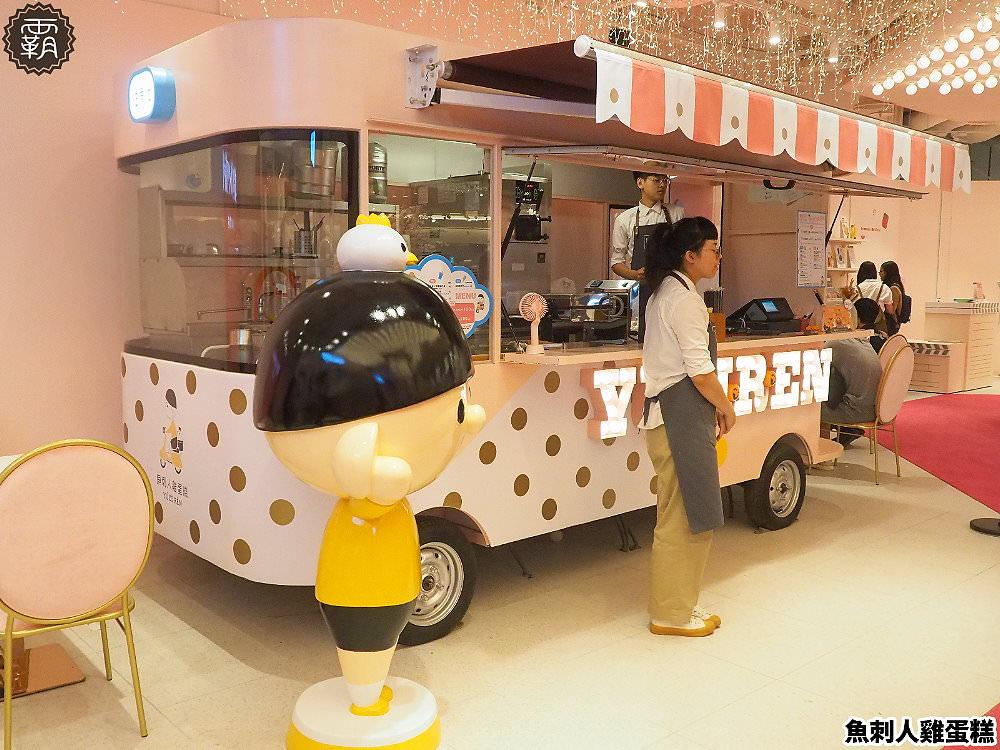 20181025183208 15 - 魚刺人雞蛋糕,文心秀泰內粉紅小巴士賣雞蛋糕好cute~