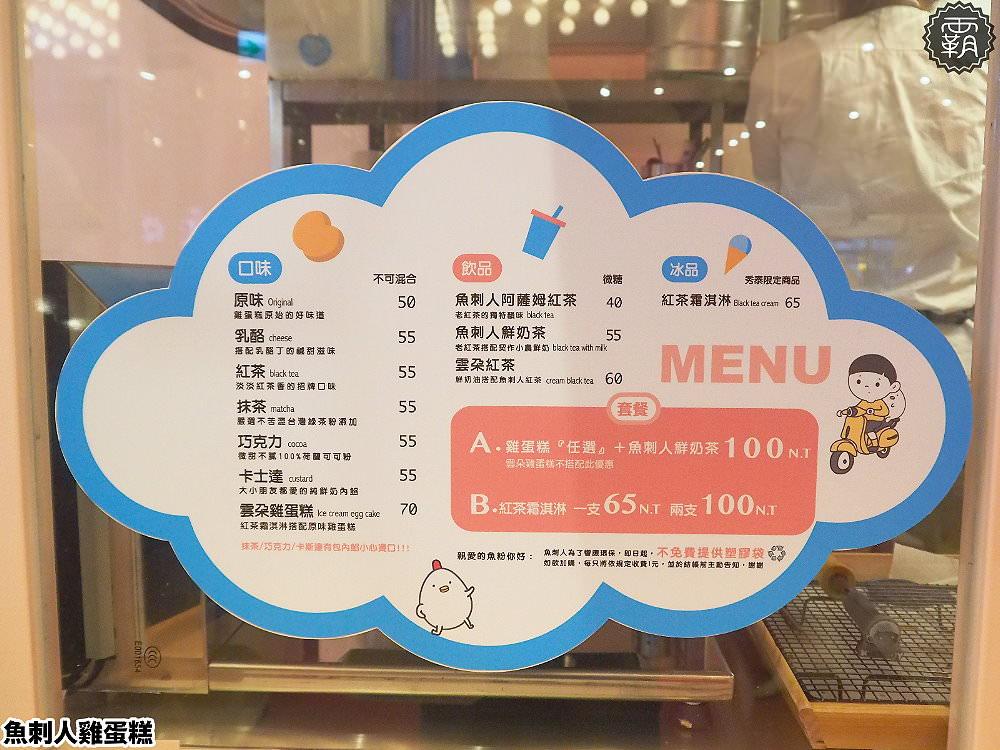 20181025183213 43 - 魚刺人雞蛋糕,文心秀泰內粉紅小巴士賣雞蛋糕好cute~