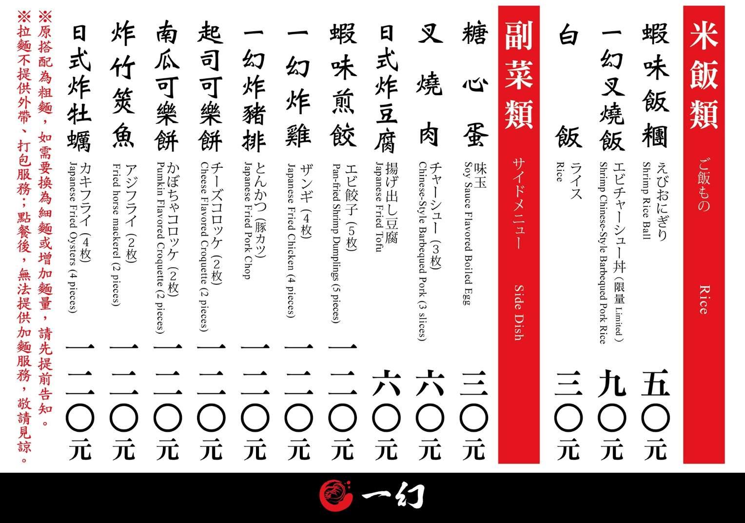 20181111203941 3 - 一幻拉麵,中友百貨也有濃濃蝦味的日式拉麵~