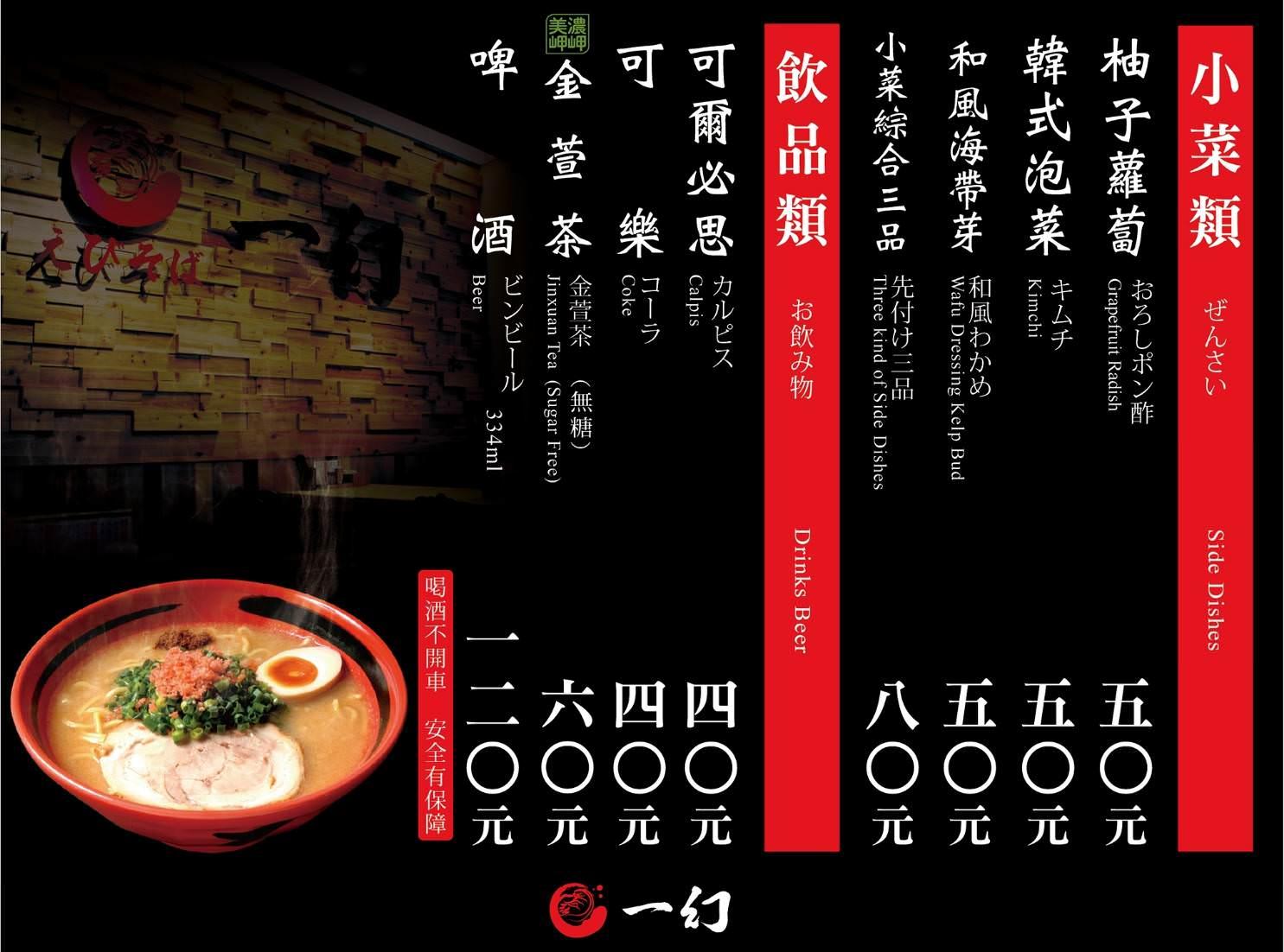 20181111203946 22 - 一幻拉麵,中友百貨也有濃濃蝦味的日式拉麵~