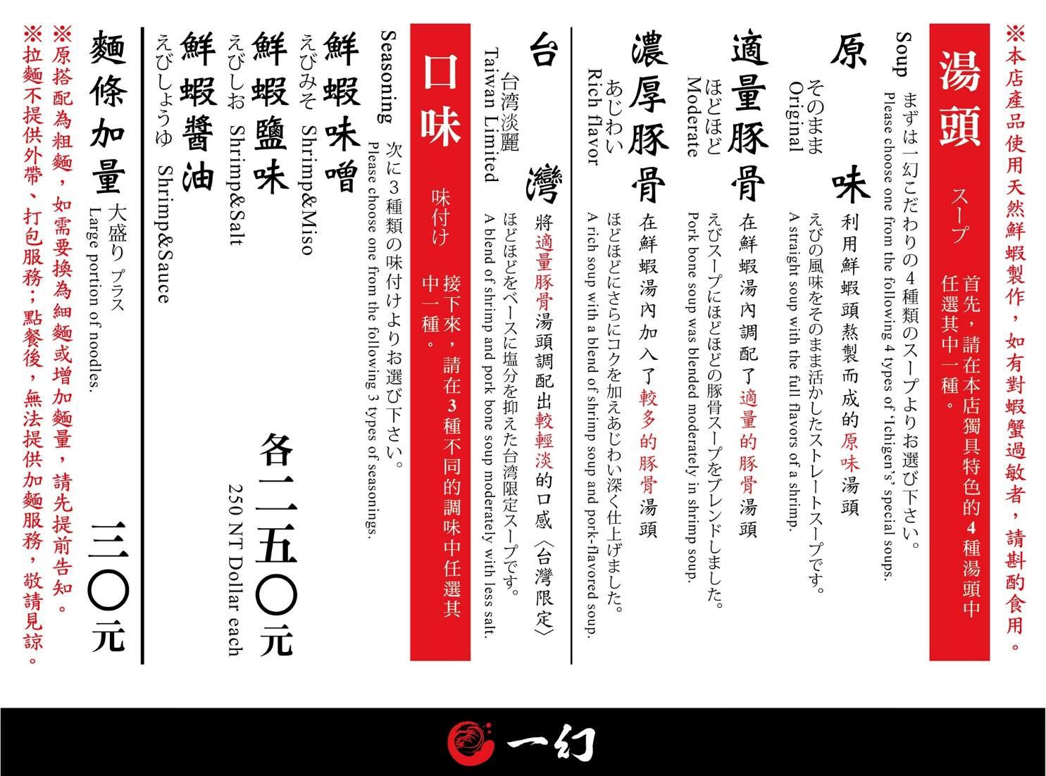 20181111203949 43 - 一幻拉麵,中友百貨也有濃濃蝦味的日式拉麵~