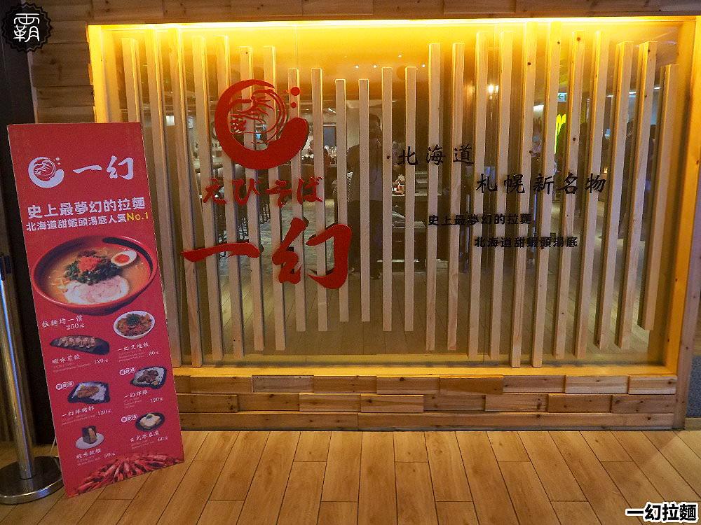 20181111203953 28 - 一幻拉麵,中友百貨也有濃濃蝦味的日式拉麵~