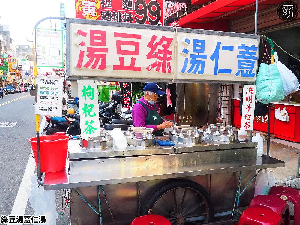 20181120193044 56 - 大甲阿婆綠豆湯、薏仁湯,蔣公路老攤,薏仁香滑可口,料實在