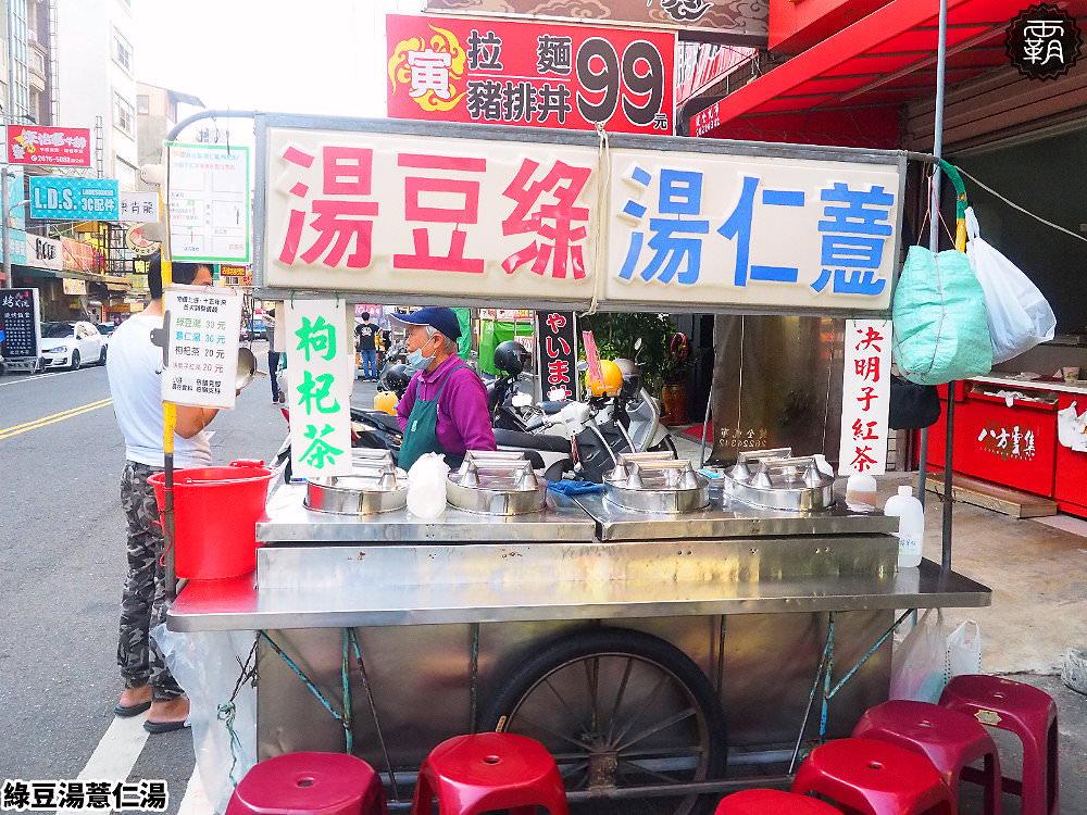 20181120193059 92 - 大甲阿婆綠豆湯、薏仁湯,蔣公路老攤,薏仁香滑可口,料實在