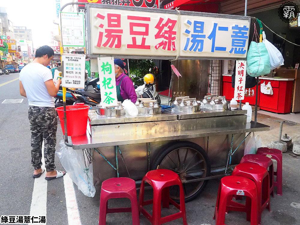 20181120193102 66 - 大甲阿婆綠豆湯、薏仁湯,蔣公路老攤,薏仁香滑可口,料實在