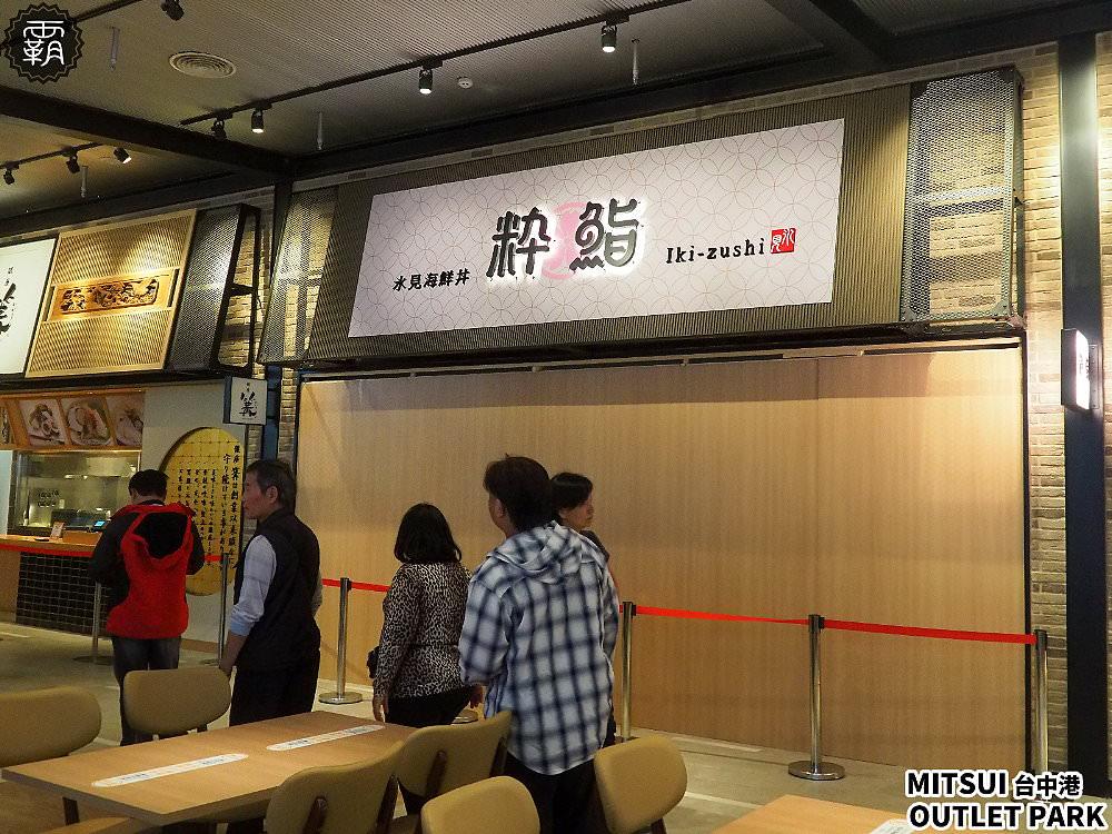 20181129171521 63 - 台中三井OUTLET試營運!最誇張的5間排隊人潮餐廳懶人包,等餐等到天荒地老