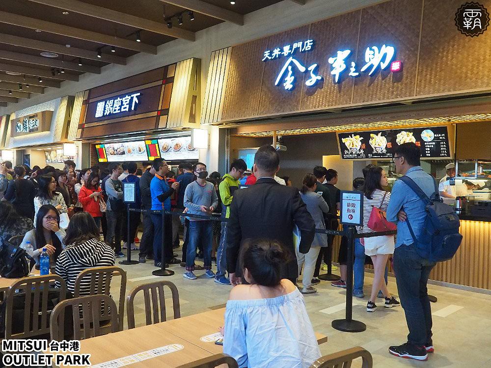 20181129171548 67 - 台中三井OUTLET試營運!最誇張的5間排隊人潮餐廳懶人包,等餐等到天荒地老
