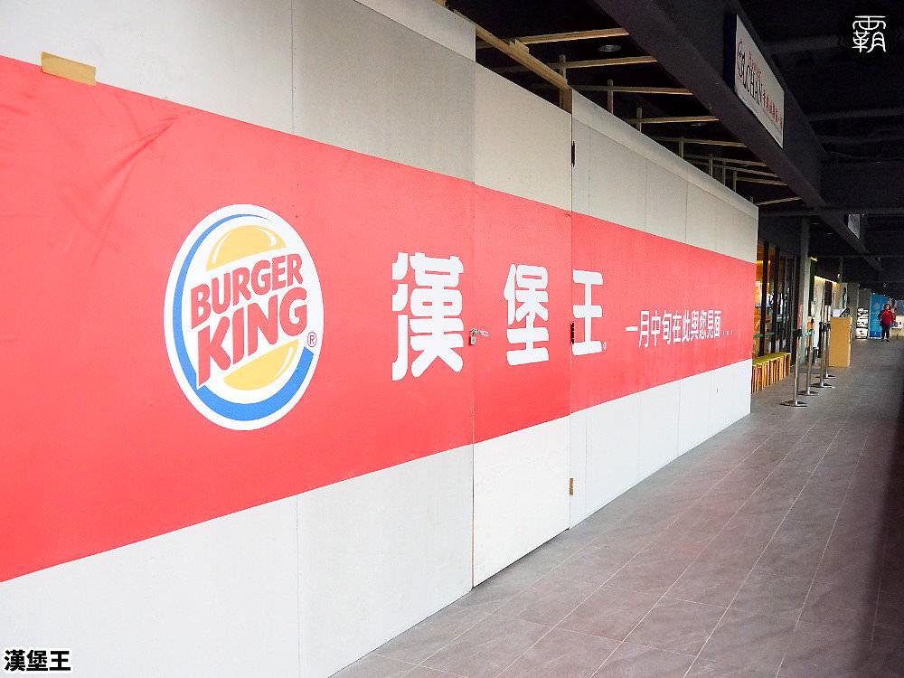 20181213191202 5 - 漢堡王台中第二間店預計1月中開幕~快來看開在哪邊~