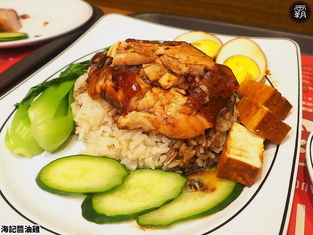 20181224171234 41 - 海記醬油雞,新加坡60年醬油雞,油亮色澤雞肉滑嫩~