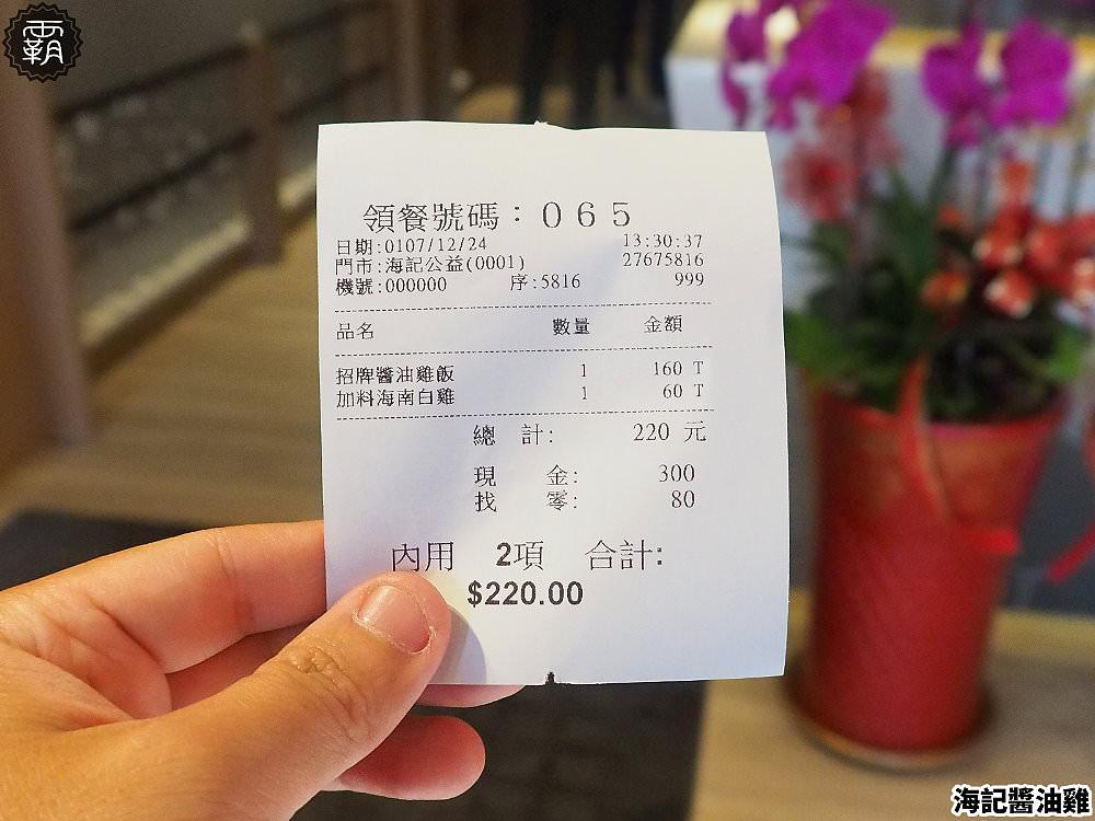 20181224171536 93 - 海記醬油雞,新加坡60年醬油雞,油亮色澤雞肉滑嫩~