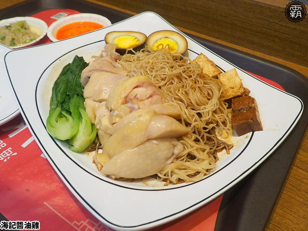 20181224171626 77 - 海記醬油雞,新加坡60年醬油雞,油亮色澤雞肉滑嫩~