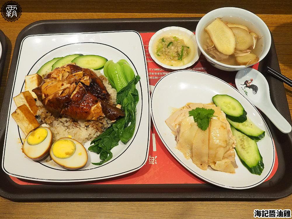 20181224171628 8 - 海記醬油雞,新加坡60年醬油雞,油亮色澤雞肉滑嫩~