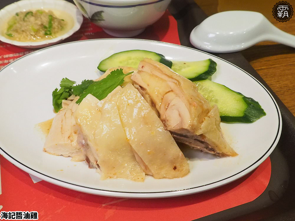 20181224171630 59 - 海記醬油雞,新加坡60年醬油雞,油亮色澤雞肉滑嫩~