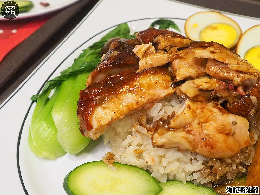 20181224171631 81 - 海記醬油雞,新加坡60年醬油雞,油亮色澤雞肉滑嫩~