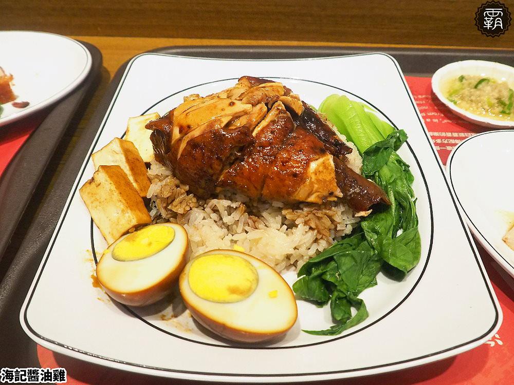 20181224172124 67 - 海記醬油雞,新加坡60年醬油雞,油亮色澤雞肉滑嫩~