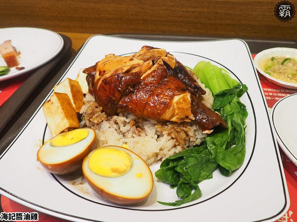20181224172127 85 - 海記醬油雞,新加坡60年醬油雞,油亮色澤雞肉滑嫩~