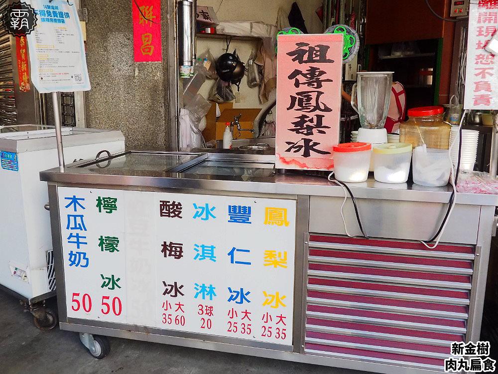 20181229193327 99 - 新金樹肉丸扁食,豐原老字號有扎實肉丸、古早味鳳梨冰~