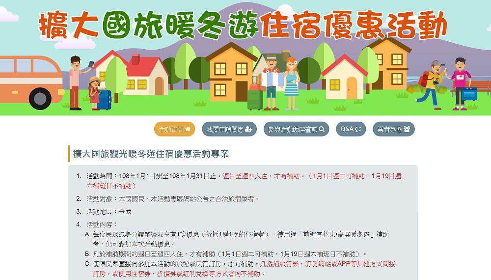 20181231124204 12 - 國旅暖冬遊住房補助擴大至全台,每房最高可達1500元,至108年1月底~
