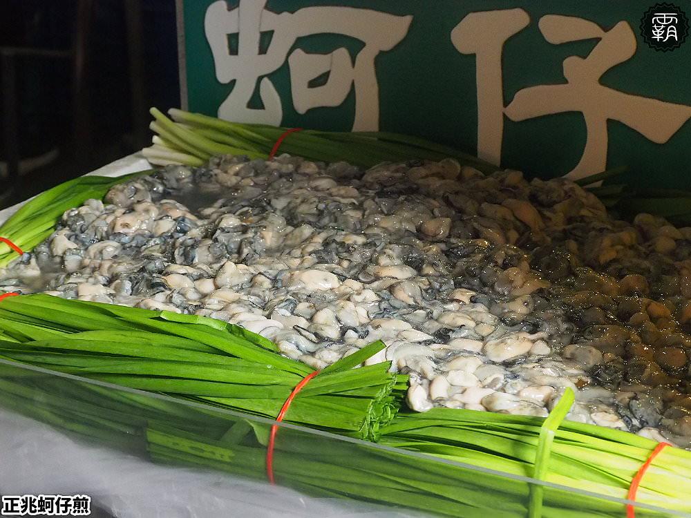 20190116193133 77 - 廟東夜市正兆蚵仔煎,獨特辣醬帶有花生香氣,加辣吃更對味~