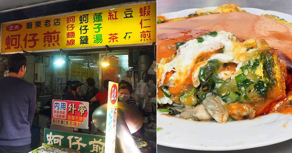 20190116213957 48 - 廟東夜市正兆蚵仔煎,獨特辣醬帶有花生香氣,加辣吃更對味~