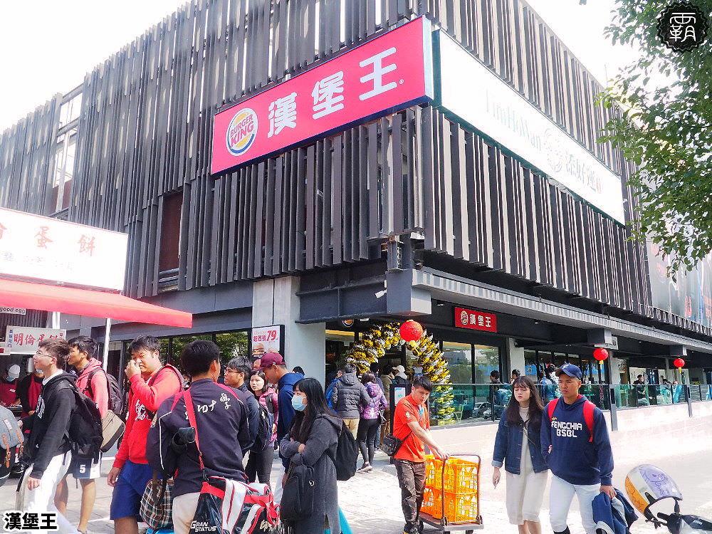20190121175247 32 - 台中又一漢堡王據點開幕!漢堡王JMall店是獨立店面,開幕優惠任選兩套餐點就送限量購物袋!