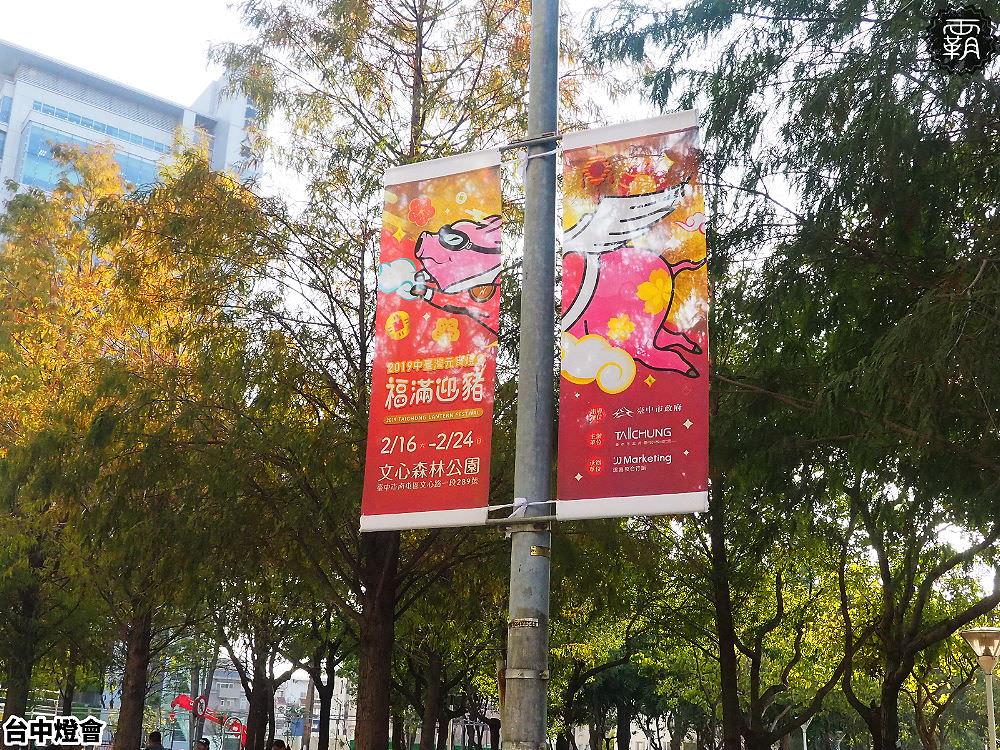 20190122143648 33 - 2019台中燈會今年採單一燈區,2/16~2/24相約福迎滿豬~