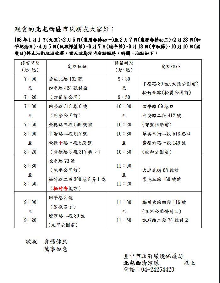 20190202152552 100 - 台中市農曆春節初一至初三垃圾車定點收運,全區定點收運整理,2/4~2/8路邊停車格免收費~
