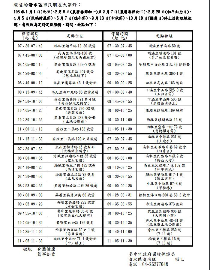 20190202153531 52 - 台中市農曆春節初一至初三垃圾車定點收運,全區定點收運整理,2/4~2/8路邊停車格免收費~