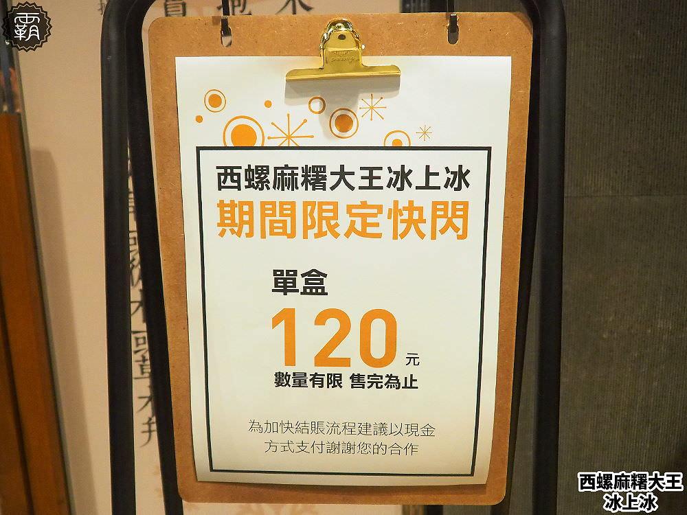 20190302185044 75 - 西螺麻糬大王來台中快閃拉!還有麻糬專車配送,麻糬粉們不要錯過!
