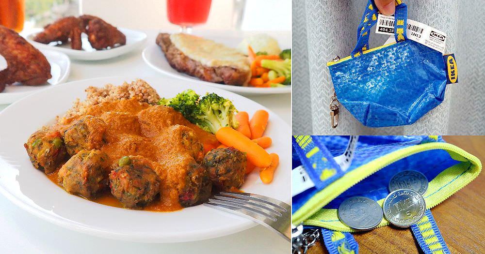 20190305232742 99 - IKEA有新菜色!蔬菜丸、鮭魚丸,新卡友消費送經典造型零錢包~