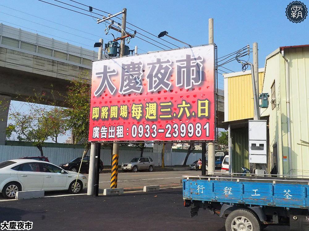 20190312215144 72 - 台中大慶夜市即將開幕!占地超過千坪,場地開闊平整,鄰近火車站!