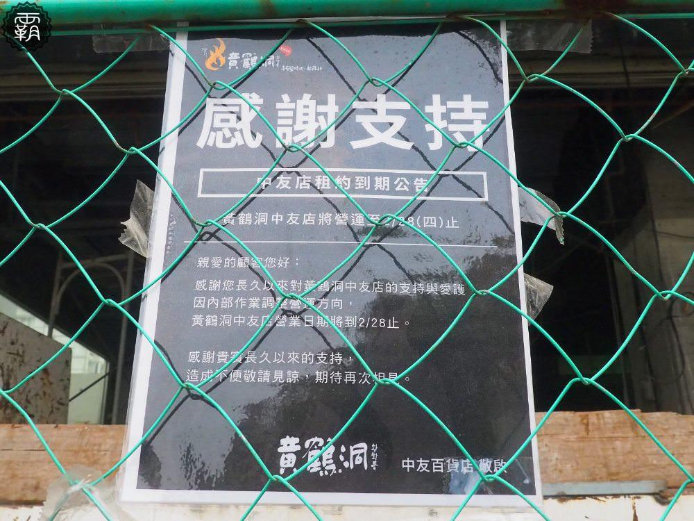 20190313192013 95 - 台中燒肉霸主有新動作!一次承租三間連鎖店面,打造700坪旗艦店!