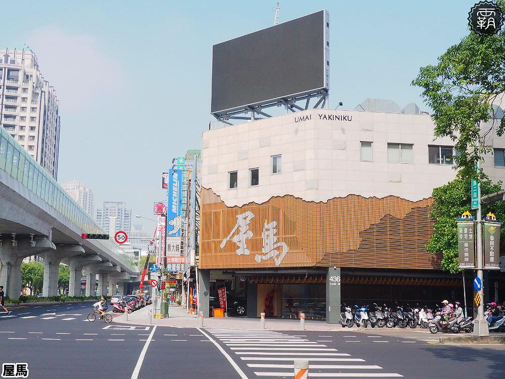20190313201220 88 - 台中燒肉霸主有新動作!一次承租三間連鎖店面,打造700坪旗艦店!