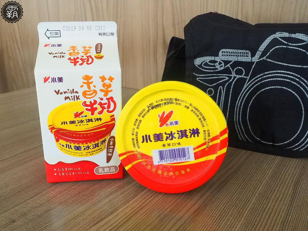 20190328164852 27 - 7-ELEVEN推出小美冰淇淋香草牛奶,老味道也能用喝的耶~