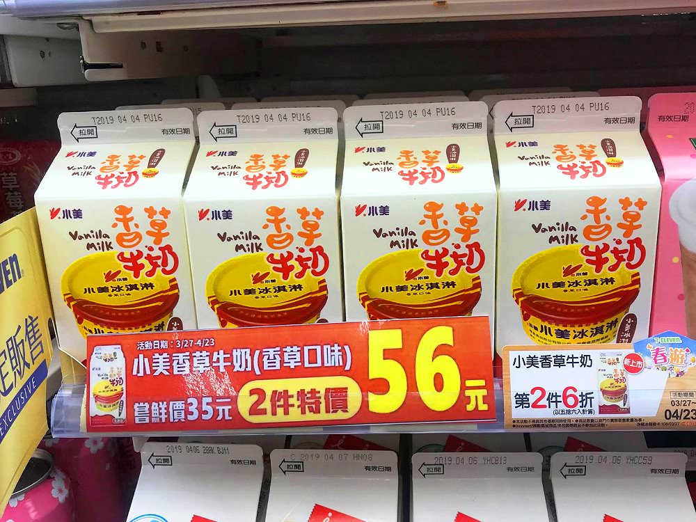 20190328165024 77 - 7-ELEVEN推出小美冰淇淋香草牛奶,老味道也能用喝的耶~
